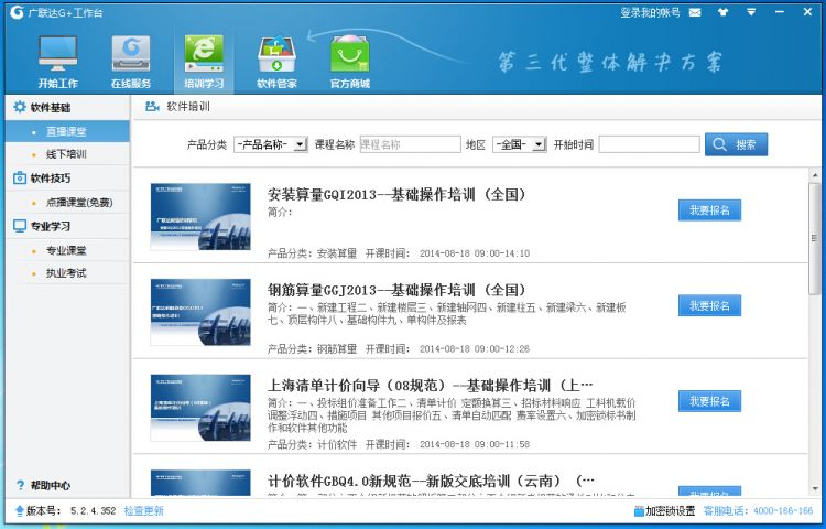 广联达G工作台截图3