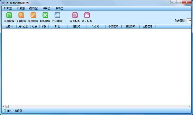 超声影像系统截图1