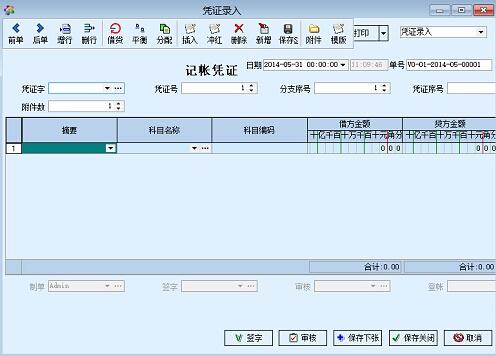 永邦C3财务成长版截图2