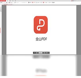 金山PDF截图2