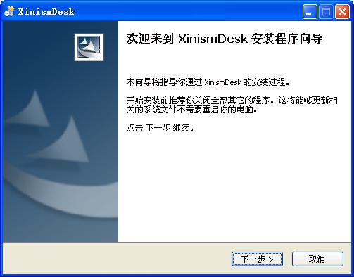 XinismDesk桌面精灵截图2