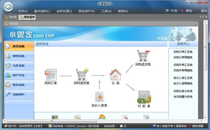 小管家ERP软件截图1