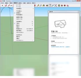 SketchUp截图2