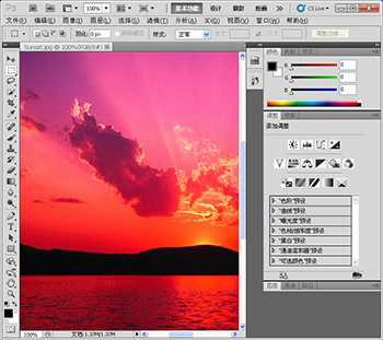 Adobe PhotoShop CS5截图3