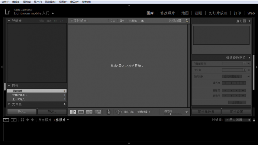 Adobe Photoshop Lightroom截图1