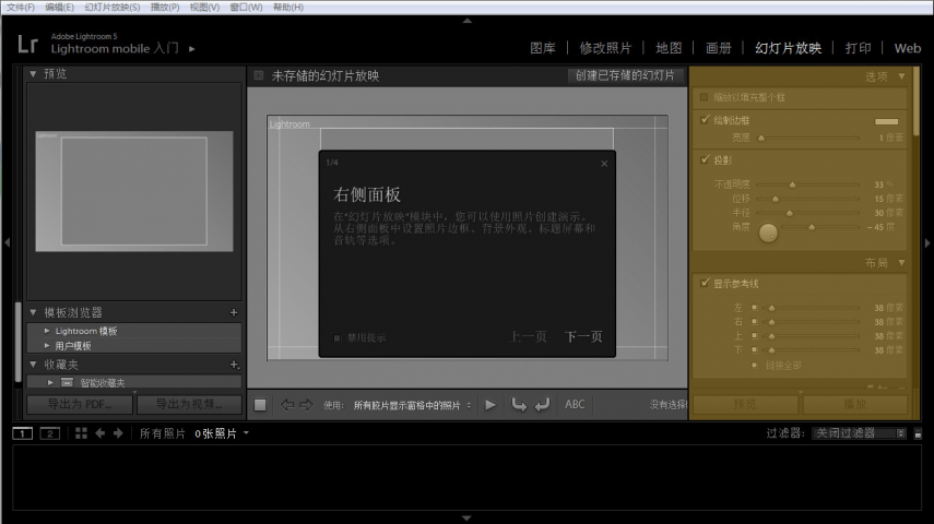 Adobe Photoshop Lightroom截图4
