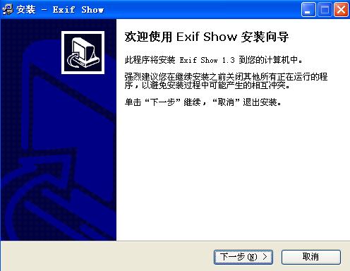 Exif Show截图1