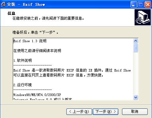 Exif Show截图2