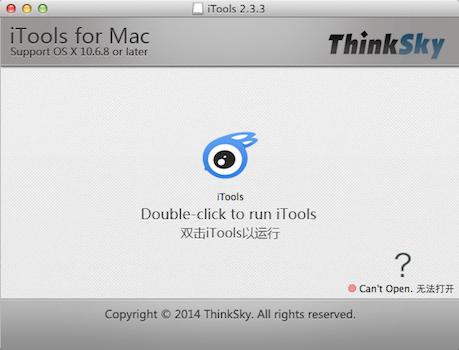 iTools MAC版截图1