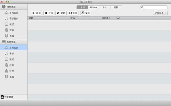 iTools MAC版截图2