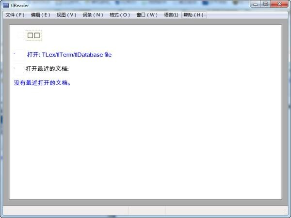 tlReader文件阅读器电脑版截图1