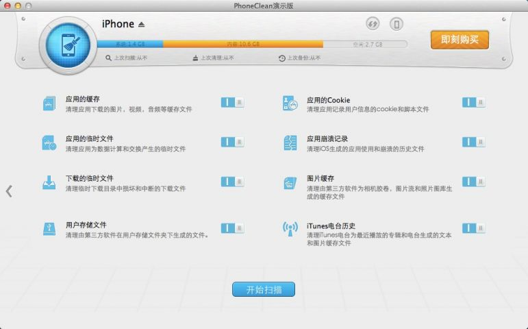 PhoneClean MAC版截图3