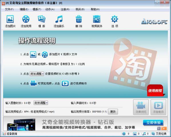 艾奇淘宝主图视频制作软件截图3