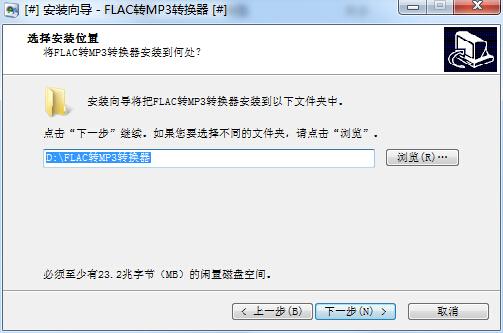 FLAC转MP3转换器截图3