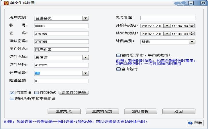 摇钱树网吧管理软件截图2