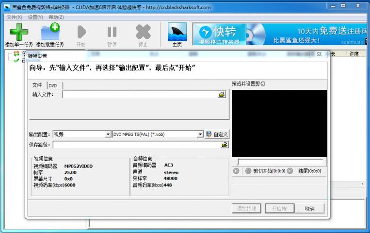 黑鲨鱼免费视频格式转换器截图2
