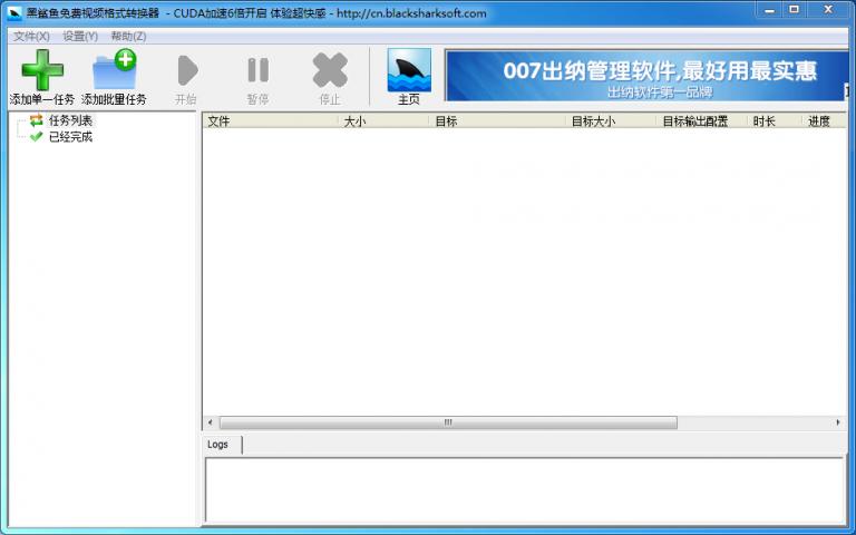 黑鲨鱼免费视频格式转换器截图1