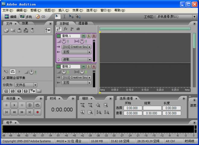 Adobe Audition截图1