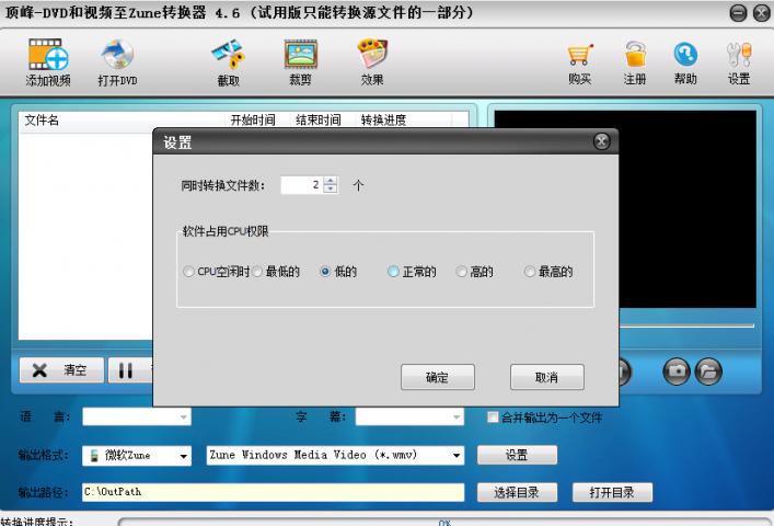 顶峰DVD和视频至Zune转换器截图3