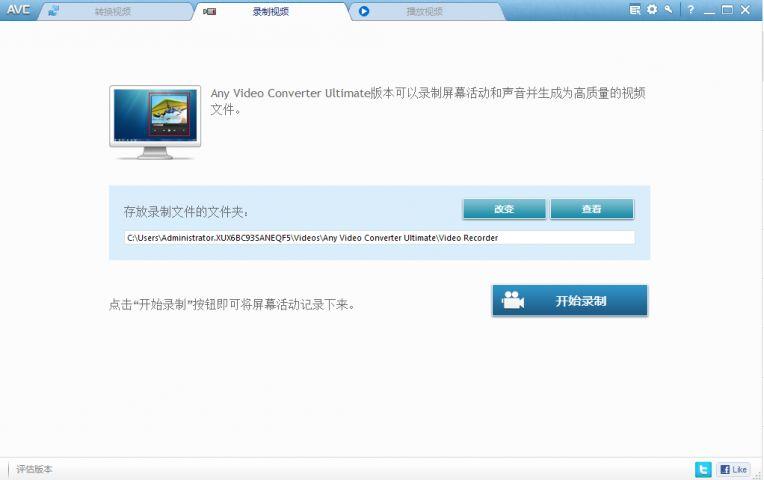 Any Video Converter截图3
