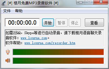 楼月免费MP3录音软件截图1