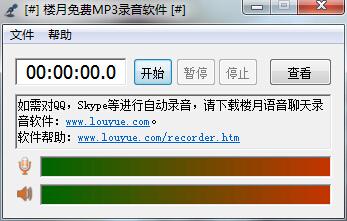楼月免费MP3录音软件截图2