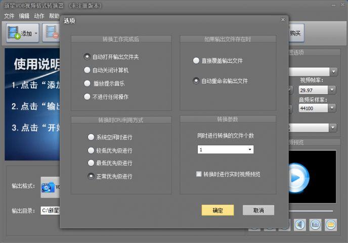 新星VOB视频格式转换器截图3