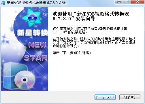 新星VOB视频格式转换器截图2
