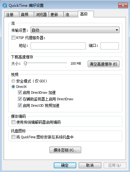 QuickTime Alternative截图3