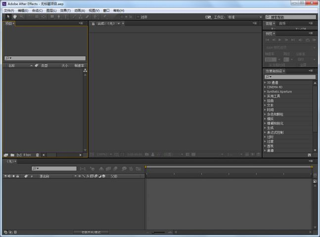 Adobe After Effects截图2