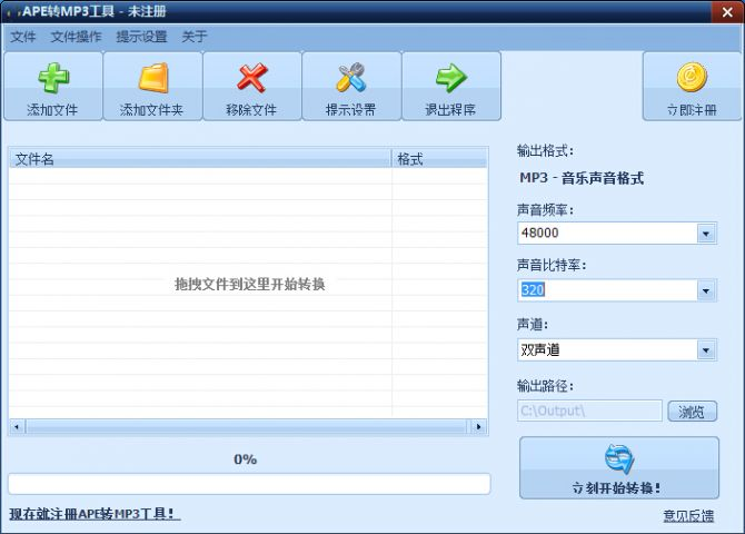 APE转MP3工具截图1
