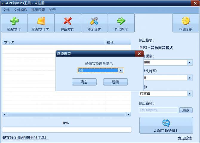 APE转MP3工具截图2