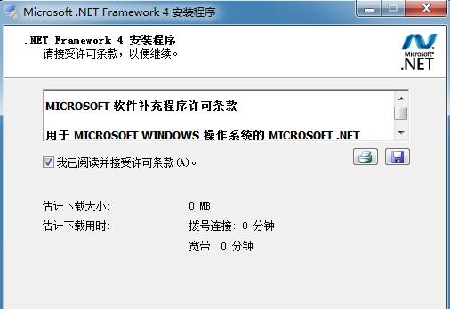 Microsoft .NET Framework截图1