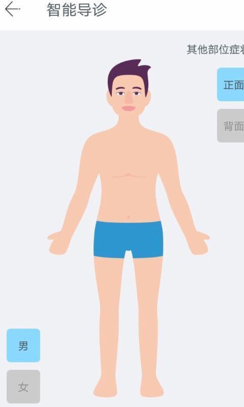 健康扬州app截图3