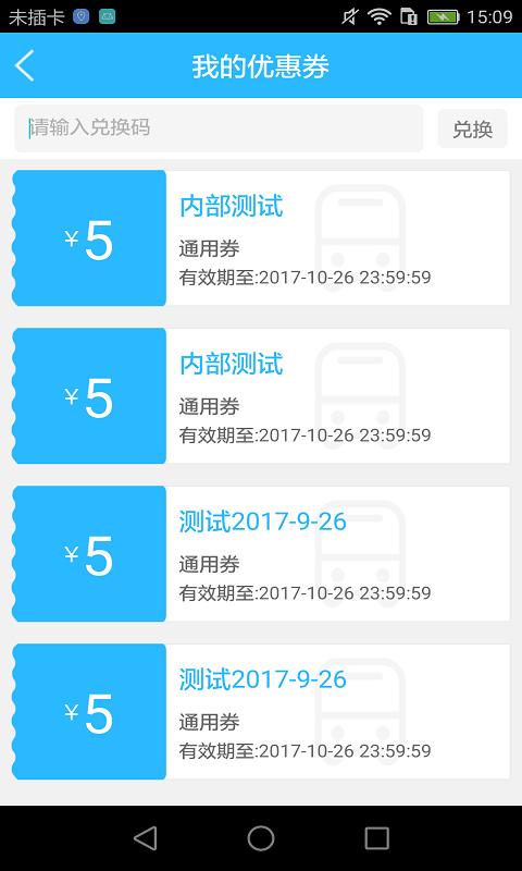 彩虹巴士截图4
