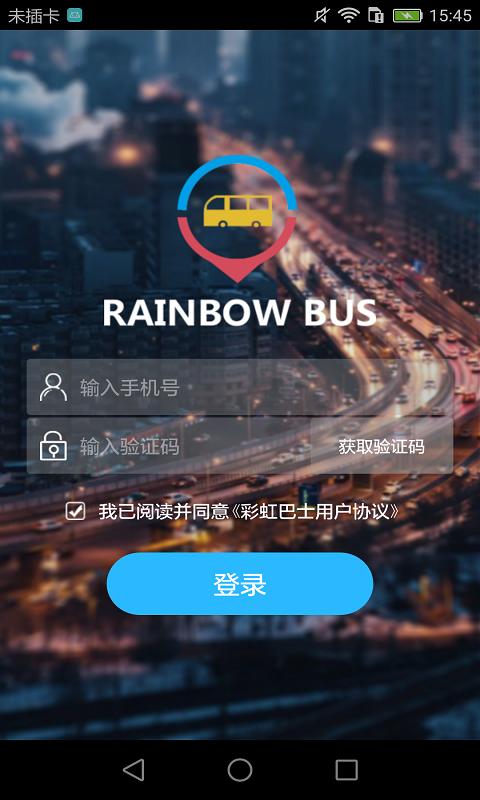 彩虹巴士截图1