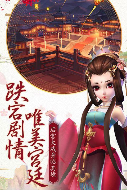 熹妃Q传app截图3