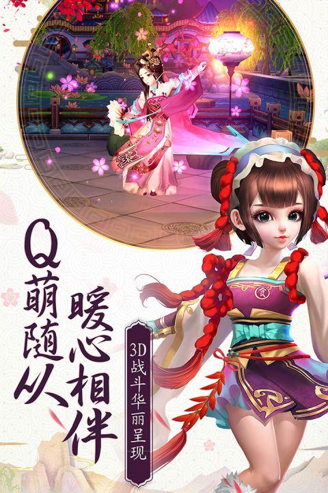 熹妃Q传app截图1