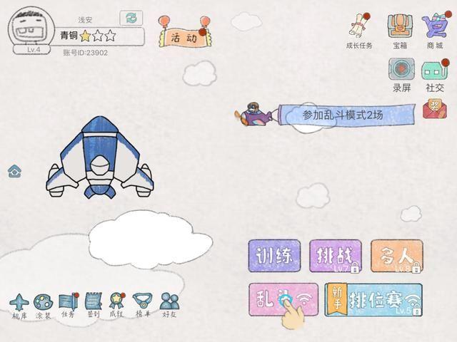《小飞机大战》评测:承载童年记忆的纸飞机!