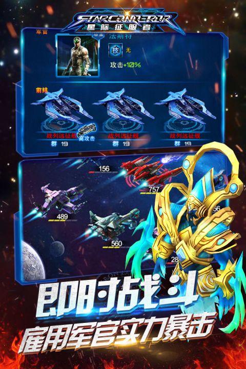 星际征服者截图1
