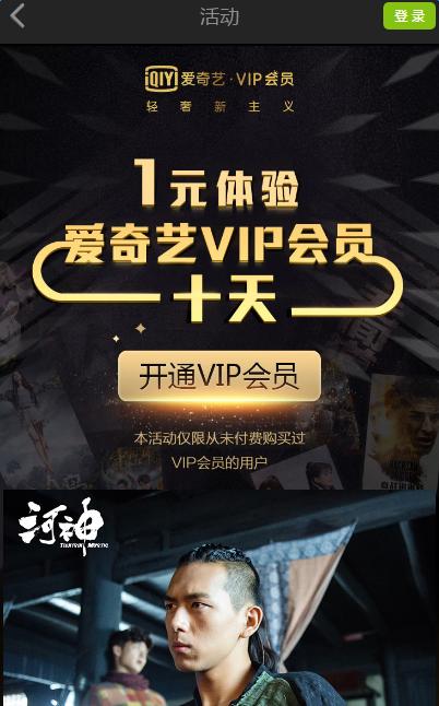 1元怎么开通爱奇艺VIP会员?爱奇艺10天VIP会员怎么一元开通?[图]图片1