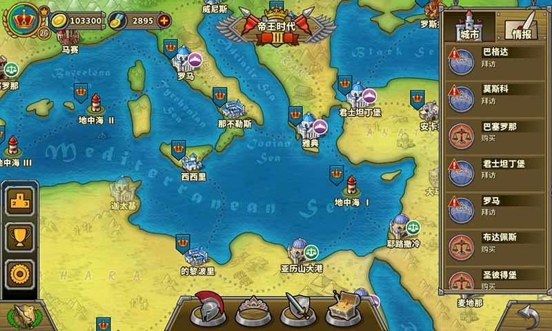 欧陆战争5帝国电脑版截图2