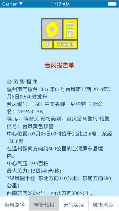 温州台风网截图2