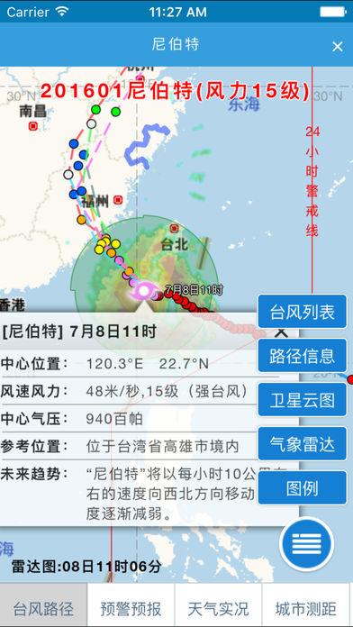 温州台风网截图3