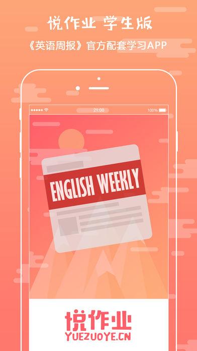 悦作业英语周报怎么查答案?悦作业英语周报答案在哪?[图]图片1