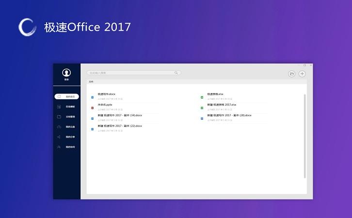 极速Office截图1