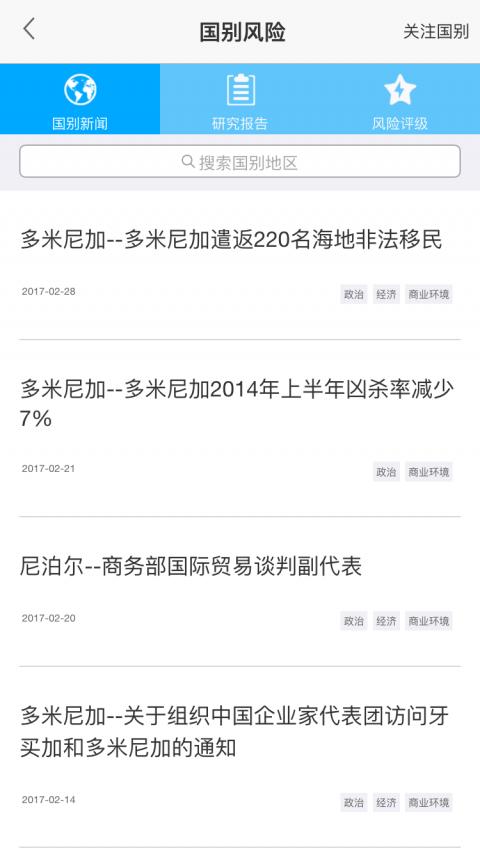 中国信保截图3