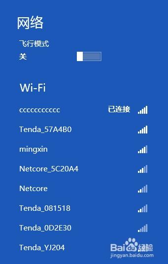 wifi万能钥匙怎么查看密码