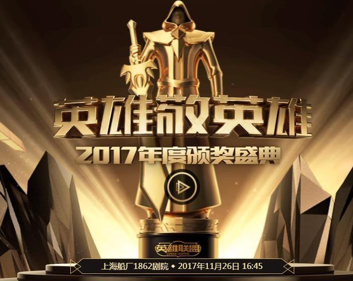 lol2017年度颁奖盛典投票在哪投票?2017英雄敬英雄投票网址入口[图]图片1_网侠手机站