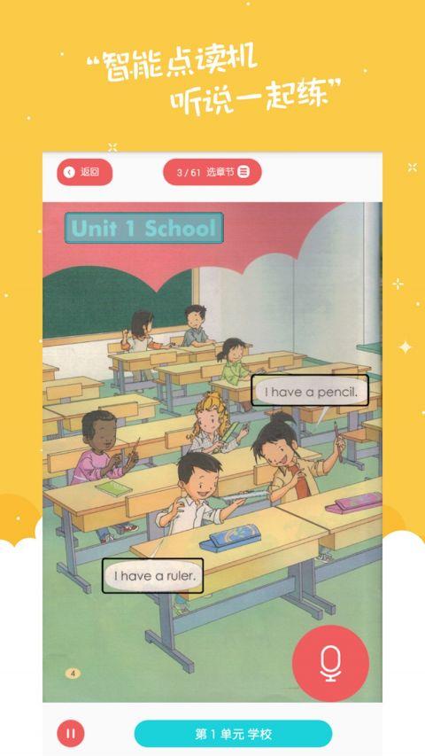 小学英语趣配音截图1